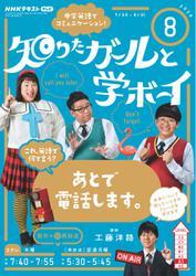 NHKテレビ 知りたガールと学ボーイ (2020年8月号)