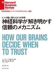 神経科学が解き明かす信頼のメカニズム