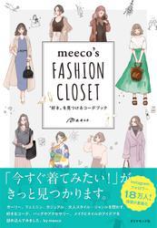 """meeco's FASHION CLOSET―――""""好き""""を見つけるコーデブック"""