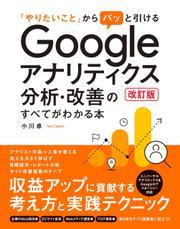 「やりたいこと」からパッと引ける Googleアナリティクス分析・改善のすべてがわかる本 改訂版