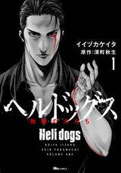 ヘルドッグス 地獄の犬たち