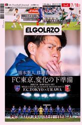 EL GOLAZO(エル・ゴラッソ) (2020/07/17)