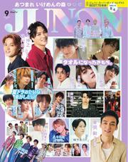 JUNON(ジュノン) (2020年9月号)