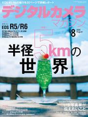 デジタルカメラマガジン (2020年8月号)