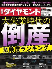 週刊ダイヤモンド (2020年7/25号)