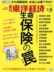 週刊東洋経済 (2020年7/25号)