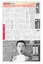 週刊粧業 (第3213号)