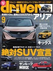 driver(ドライバー) (2020年9月号)