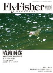 FLY FISHER(フライフィッシャー) (2020年9月号)
