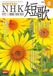 NHK 短歌 (2020年8月号)