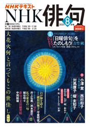 NHK 俳句 (2020年8月号)