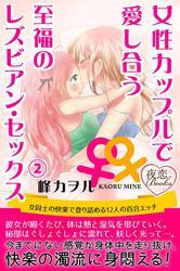 女性カップルで愛し合う至福のレズビアン・セックス 2 女同士の快楽で登り詰める12人の百合エッチ