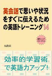 英会話で思いや状況をすぐに伝えるための英語トレーニング(14)