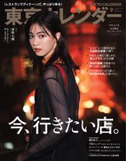 東京カレンダー (2020年9月号)