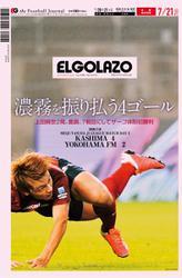 EL GOLAZO(エル・ゴラッソ) (2020/07/20)