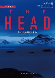 ノベライズ THE HEAD