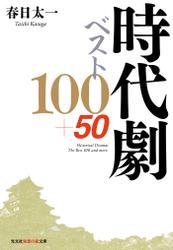 時代劇ベスト100+50