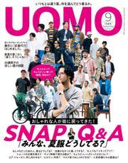 UOMO (ウオモ) 2020年9月号