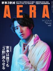 AERA(アエラ) (7/27号)