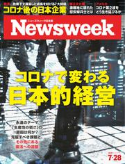 ニューズウィーク日本版 (2020年7/28号)