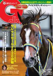 週刊Gallop(ギャロップ) (2020年7月26日号)
