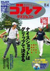 週刊ゴルフダイジェスト (2020/8/4号)