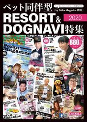 ペット同伴型リゾート&DOGNAVI特集2020 (ペイクマガジン別冊版Vol.02)