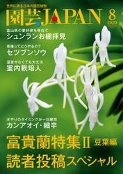 園芸Japan (2020年8月号)