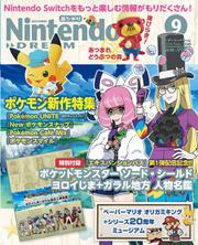 Nintendo DREAM(ニンテンドードリーム) (2020年09月号)