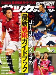 サッカーダイジェスト (2020年8/13号)