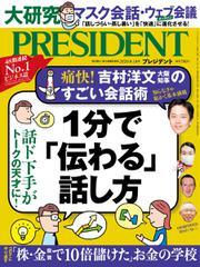 PRESIDENT(プレジデント) (2020年8.14号)