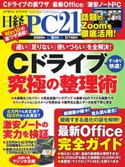 日経PC21 (2020年9月号)
