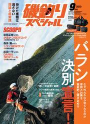 磯釣りスペシャル (2020年9月号)