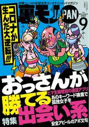 裏モノJAPAN スタンダードデジタル版 (2020年9月号)