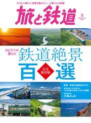 旅と鉄道 (2020年9月号)