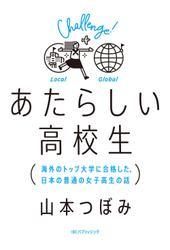 あたらしい高校生 海外のトップ大学に合格した、日本の普通の女子高生の話