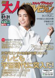 月刊大人ザテレビジョン 2020年9月号