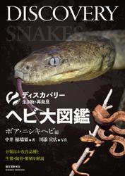 ヘビ大図鑑 ボア・ニシキヘビ編