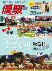 月刊『優駿』 2020年8月号