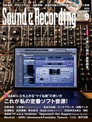 サウンド&レコーディング・マガジン 2020年9月号