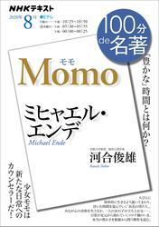 NHK 100分 de 名著ミヒャエル・エンデ『モモ』2020年8月【リフロー版】