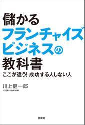 儲かるフランチャイズビジネスの教科書