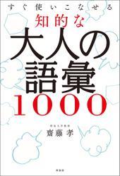 知的な大人の語彙1000