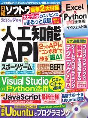 日経ソフトウエア (2020年9月号)