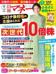 日経マネー (2020年9月号)