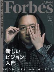 Forbes JAPAN(フォーブス ジャパン)  (2020年8・9月合併号)