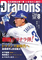 月刊 Dragons ドラゴンズ (2020年8月号)