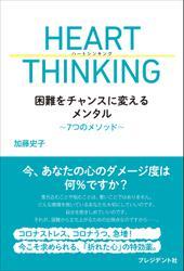 HEART THINKING――困難をチャンスに変えるメンタル~7つのメソッド~