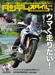 タンデムスタイル (No.220)