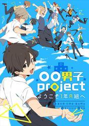 〇〇男子project-ようこそ1年A組へ-